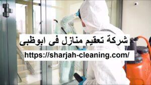 شركة تعقيم منازل في ابوظبي