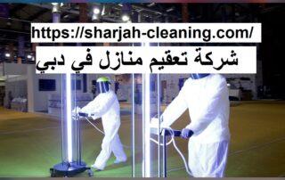 شركة تعقيم منازل في دبي