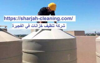 شركة-تنظيف-خزانات-في-الفجيرة
