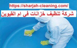 شركة-تنظيف-خزانات-في-ام القيوين