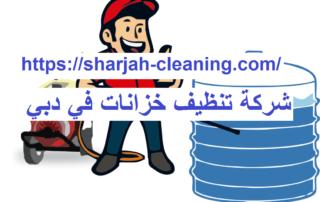 شركة تنظيف خزانات في دبي