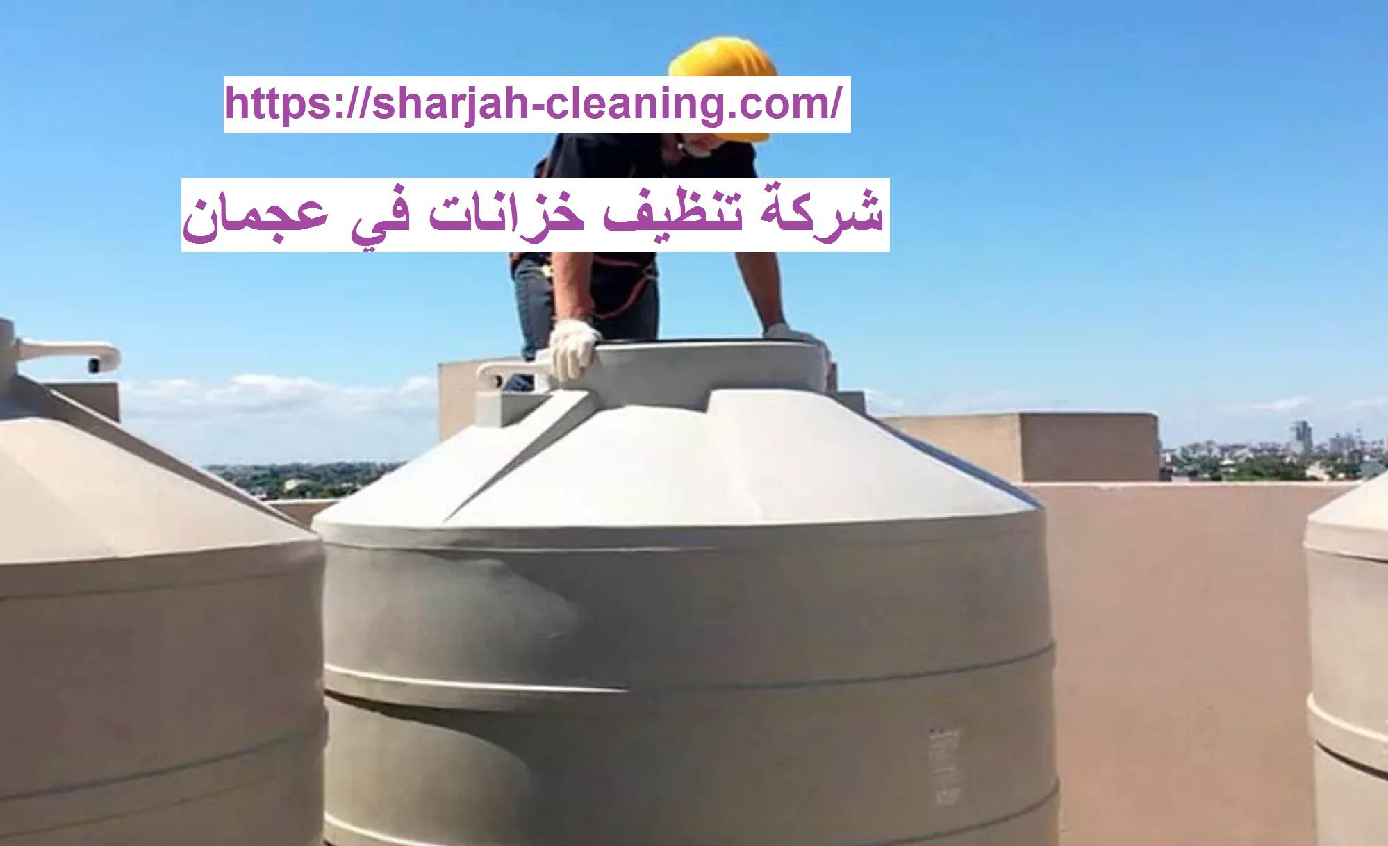شركة-تنظيف-خزانات-في-عجمان