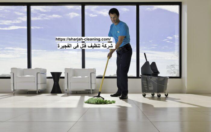 شركة تنظيف فلل في الفجيرة