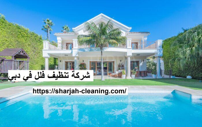 شركة-تنظيف-فلل-في-دبي