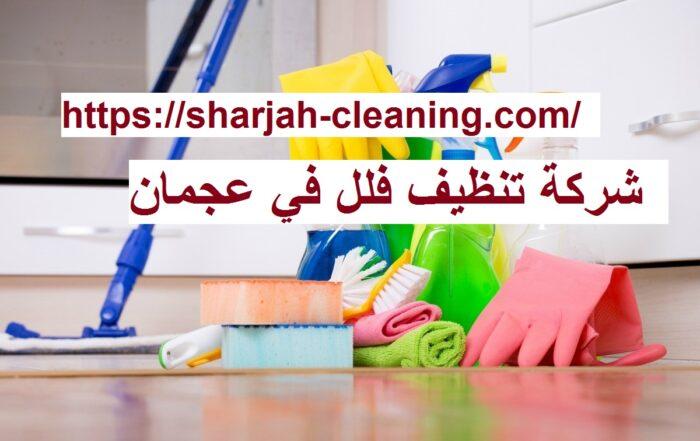 شركة تنظيف فلل في عجمان