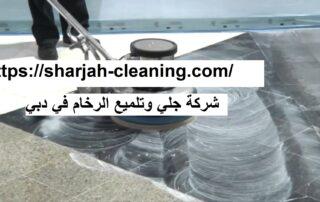 شركة جلى وتلميع الرخام في دبي