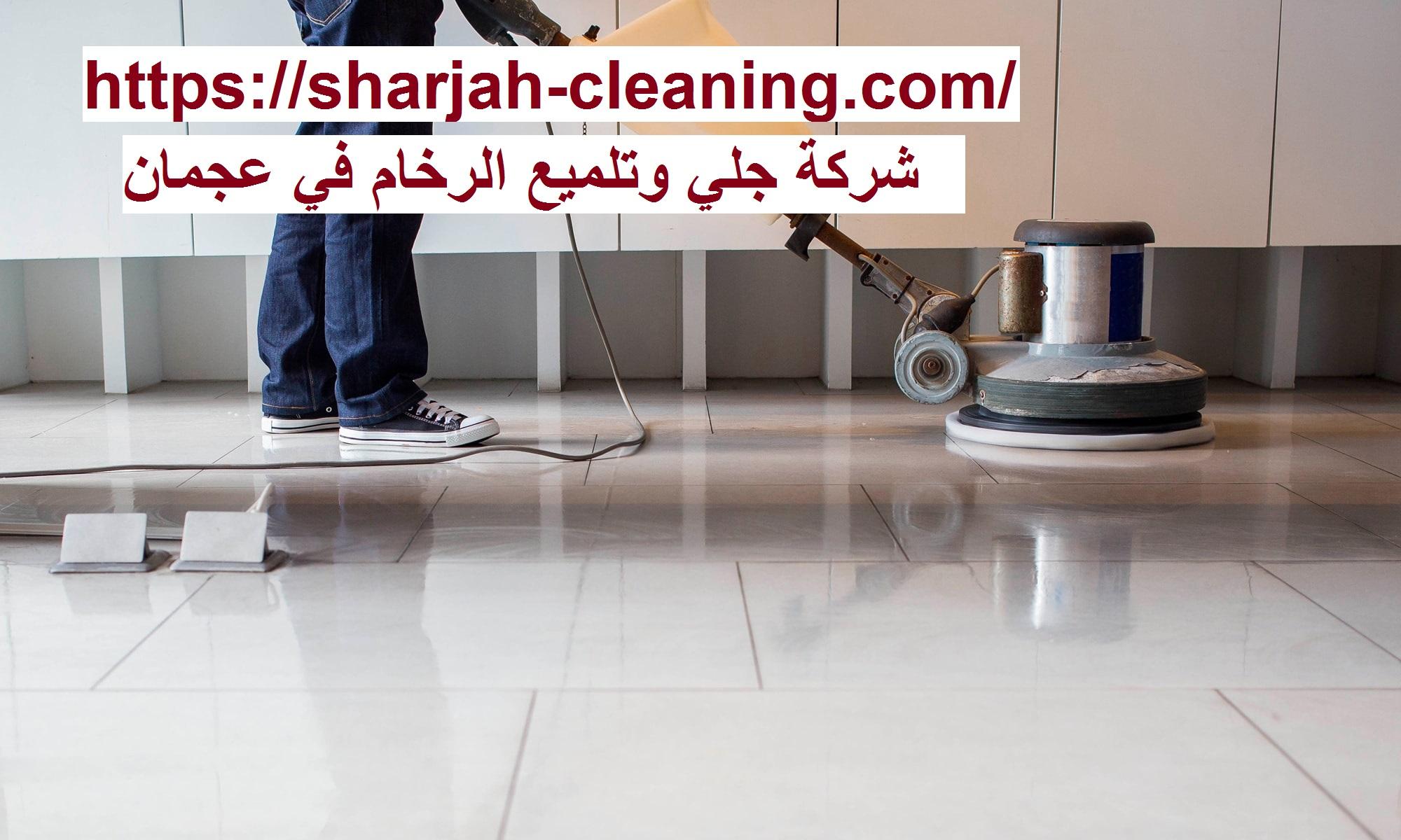 شركة جلى وتلميع الرخام في عجمان