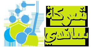 ساندي للتنظيف|0526001076 Logo