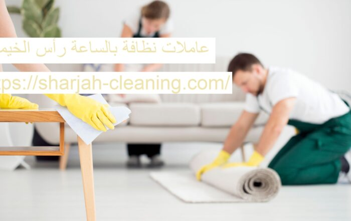 عاملات نظافة بالساعة رأس الخيمة