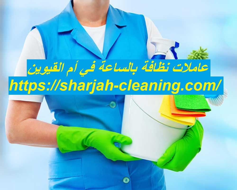 عاملات نظافة بالساعة في أم القيوين
