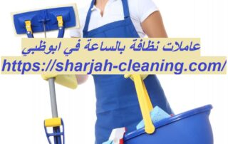 عاملات نظافة بالساعة في ابوظبي