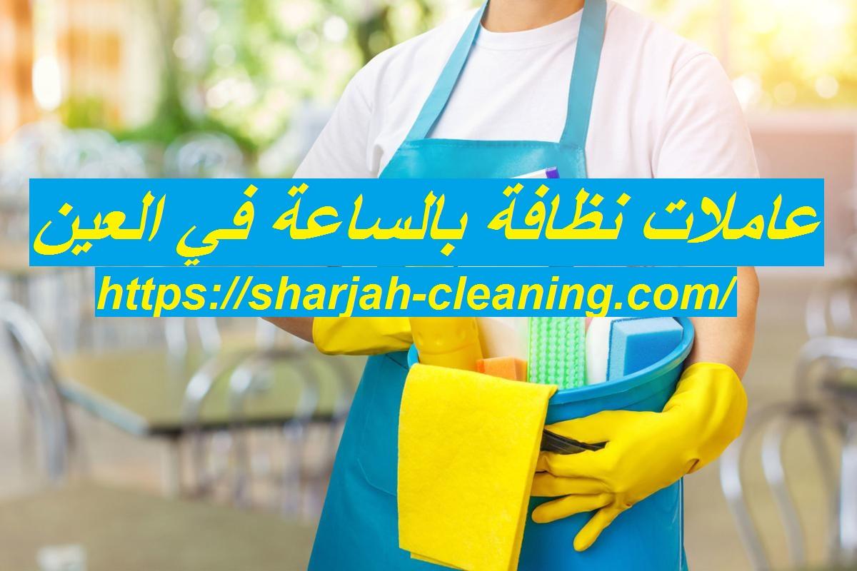عاملات نظافة بالساعة في العين