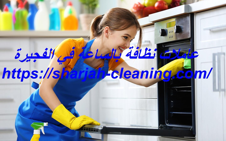 عاملات نظافة بالساعة في الفجيرة