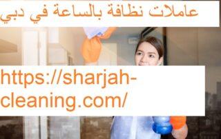 عاملات نظافة بالساعة في دبي