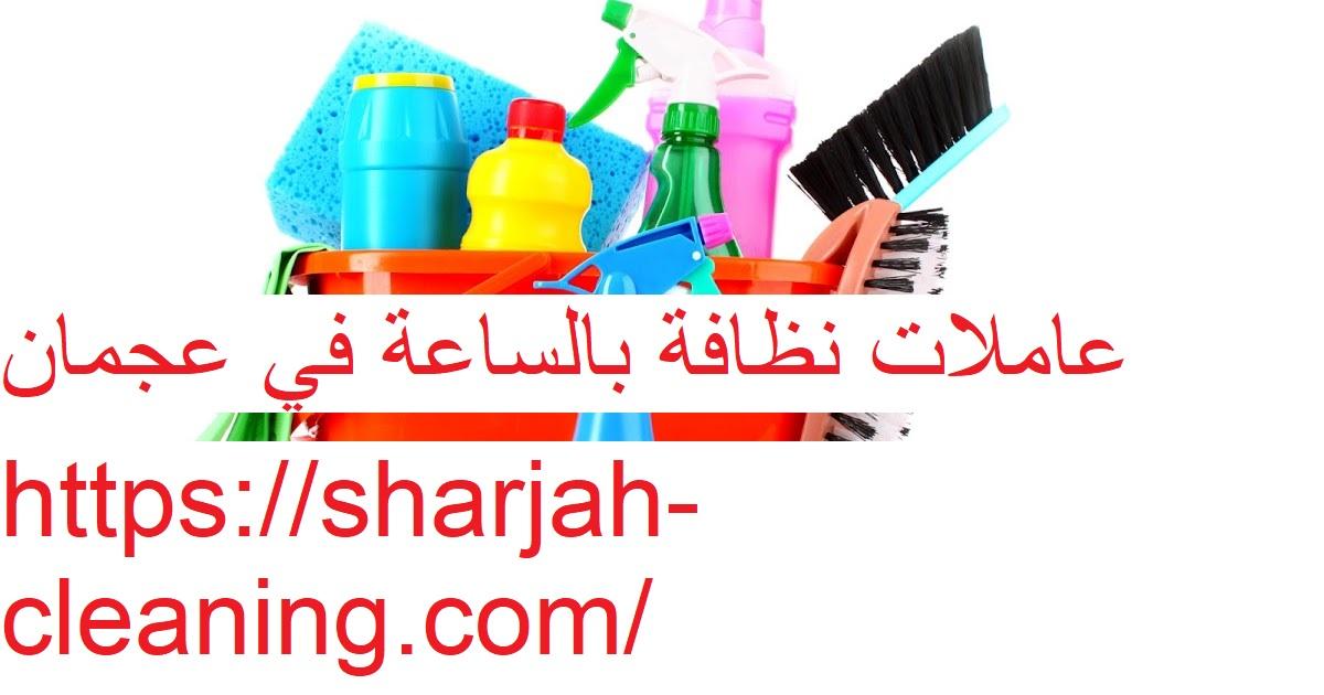 عاملات نظافة بالساعة في عجمان